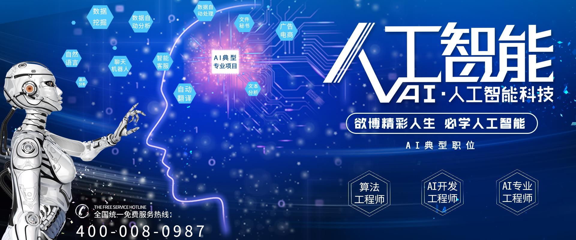 人工智能3
